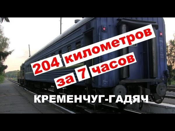 Бродячий вагон - Кременчуг-Гадяч