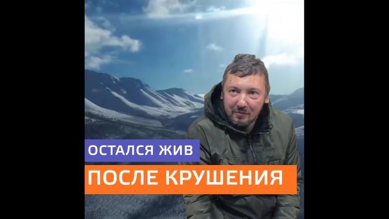 Пилот выжил в горах Якутии после крушения вертолёта