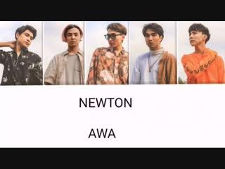 NEWTON - AWA [текст песни]