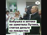 Бабушка из Пушкина не заметила в аптеке Путина ROMB