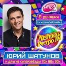 Юрий Шатунов фотография #20