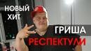 Гриша Респектули Полное тв Мопс Андрюха Хочу пожрать Тв Серый