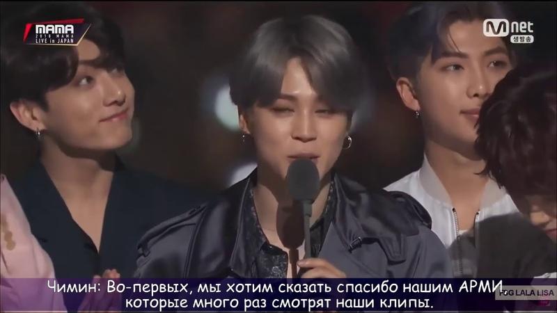 [RUS SUB][Рус.саб] [MAMA 2018] BTS Favourite Music Video Awards IDOL