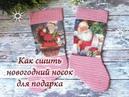 Как сшить рождественский сапожок украшаем сапожок салфетками новогодний декор своими руками