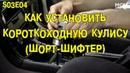 S03E04 Как установить короткоходную кулису шорт-шифтер BMIRussian