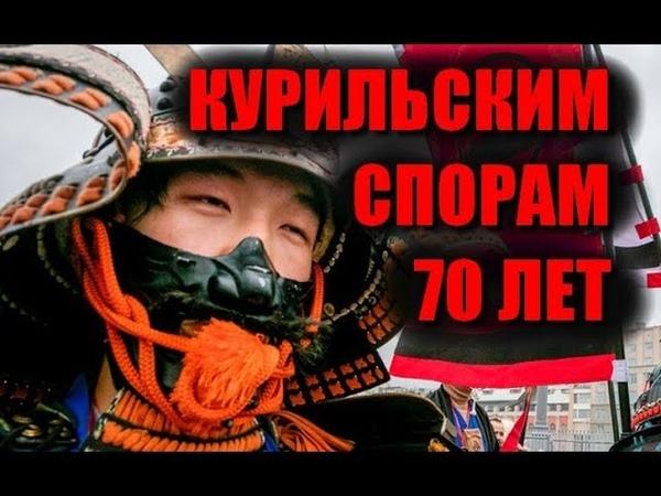 КУРИЛЬСКИМ СПОРАМ 70 ЛЕТ