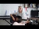 Анастасия Жаркова Кавер на песню Гречки Люби меня, люби ...