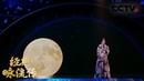 [ 经典咏流传 第二季 纯享版 ] 《春江花月夜》 演唱:萨顶顶 | CCTV