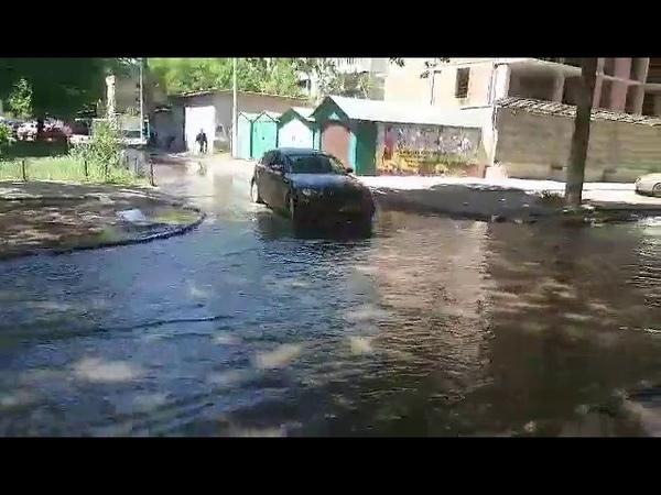 Прорыв водопровода на Глушко/ видео: Денис Корнышев