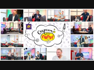 Смотрите онлайн-шоу «Спроси моего папу!» на канале «О!»