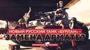 Новый русский танк Бурлан - Замена Армате