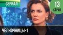 ▶️ Челночницы 1 сезон 13 серия Мелодрама Фильмы и сериалы Русские мелодрамы