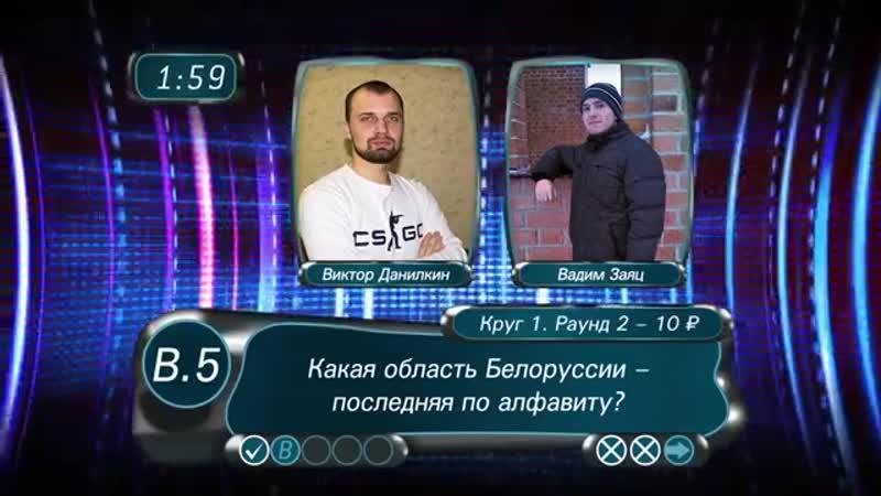 Игра против времени (04.11.2017)