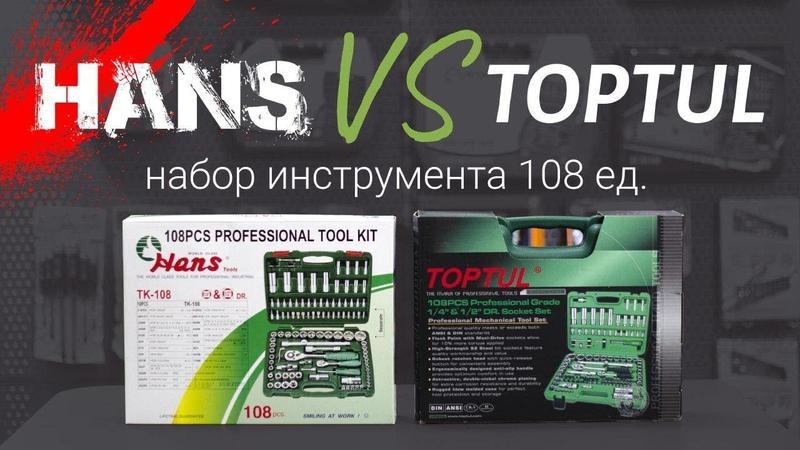 Набор инструментов Toptul и HANS (108 ед.) - сравнение 2-х монстров