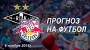 Ставка на футбол, Лигу Европы УЕФА, Русенборг - Ред Булл