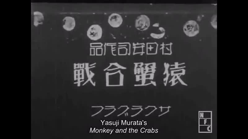 Сражение обезьяны и краба (1927) Saru Kani Gassen (1927) [Eng sub] 1927