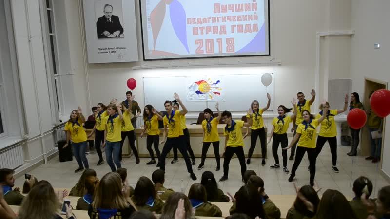 Открытие Лучший педагогический отряд 2018 года