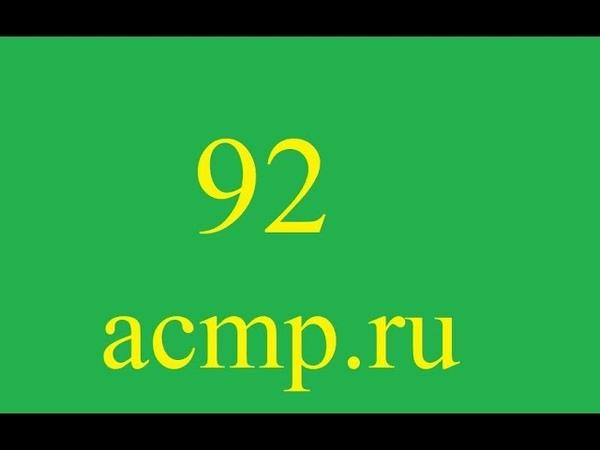 Решение 92 задачи acmp.ru.C.Журавлики.