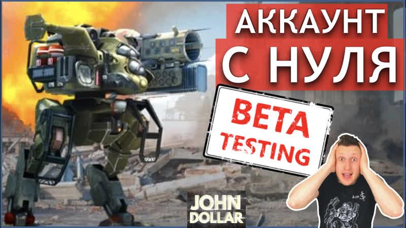 War Robots - Новый Аккаунт с нуля! Beta версия!Новая графика!