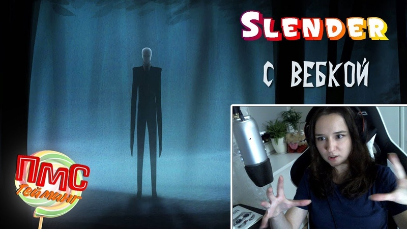 ВПЕРВЫЕ С ВЕБ КАМЕРОЙ! Пугаюсь в Slender: The Arrival. Всем Хеллоуин ;)