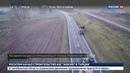 Новости на Россия 24 Колонна военной техники США застряла под Люблиным