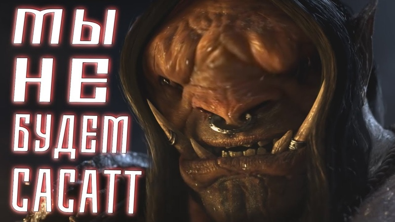 ПРАВИЛЬНЫЙ ТРЕЙЛЕР WORLD OF WARCRAFT : WARLORDS OF DRAENOR | МЫ НЕ БУДЕМ САСАТТ | RYTP
