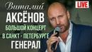 Cool Music • Виталий Аксенов - Генерал (Большой концерт в Санкт-Петербурге 2017)