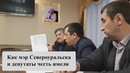 Как мэр Североуральска и депутаты честь имели.  Авторская программа Виктора Ильина № 45.