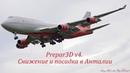 Prepar3D v4. Снижение и посадка в Анталии
