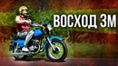 Мотоцикл ВОСХОД 3М обзор | Советский Автопром – Мотоциклы СССР | Иван Зенкевич Про автомобили