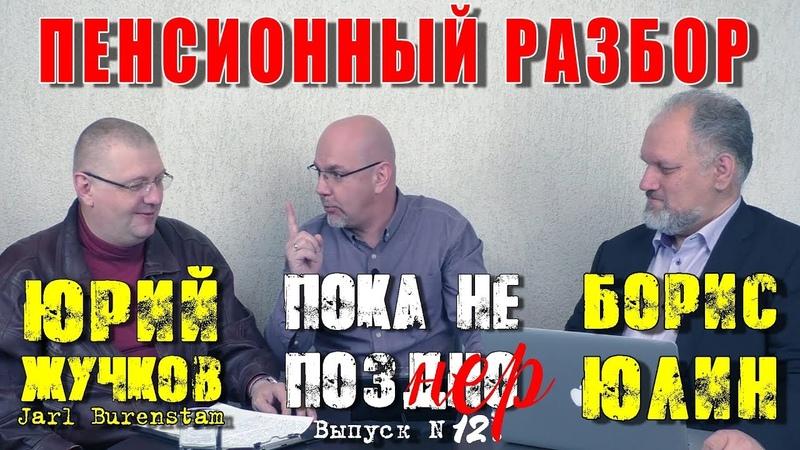 ПЕНСИОННЫЙ РАЗБОР с Борисом ЮЛИНЫМ и Юрием ЖУЧКОВЫМ