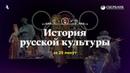 История русской культуры за 25 минут