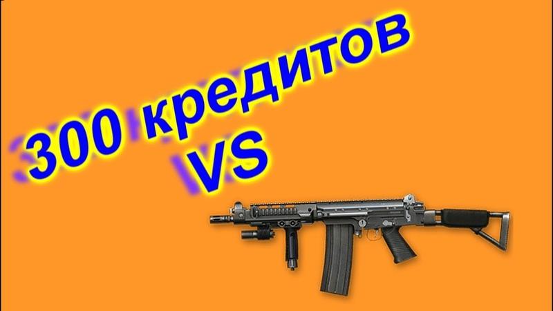 Warface 300 кредитов против FN FAL DSA-58