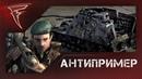 Бои с подписчиками - Антипример ★ Men of War Assault Squad 2 93