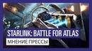 STARLINK: BATTLE FOR ATLAS – МНЕНИЕ ПРЕССЫ