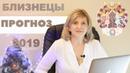 Астрологический гороскоп на 2019 год для знака Близнецы от ведического астролога