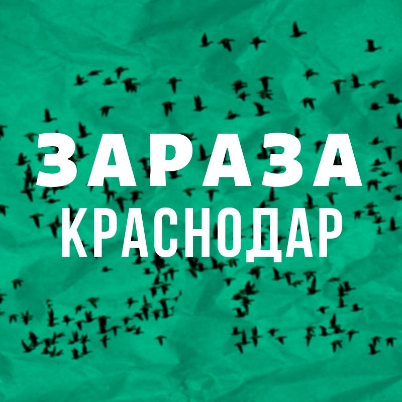 Афиша Краснодар ЗАРАЗА / КРАСНОДАР / 20 АПРЕЛЯ / SGT. PEPPER'S