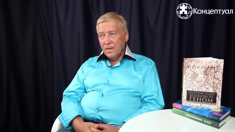 Пётр Гаряев - ТЕЛЕГОНИЯ