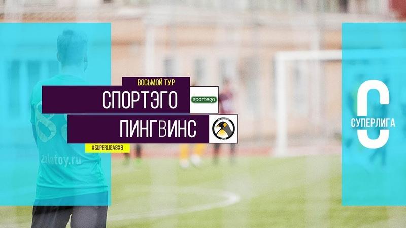 Общегородской турнир OLE в формате 8х8 XII сезон Спортэго Пингвинс