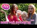 Розыгрыш нового iphone XS plus и МНОГО сладостей!