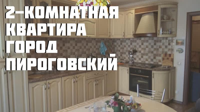 Обзор двухкомнатной квартиры, город Пироговский, Мытищи