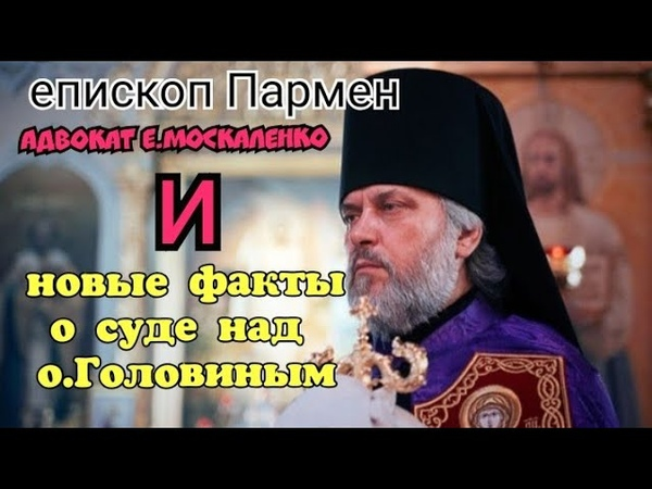 Епископ ПАРМЕН Судья Головина Адвокат Евгений Москаленко Ссылка в описании