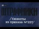 1989 Штрафники из приказа № 227