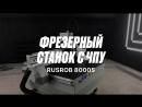 RusRob 8000S фрезерный станок для хобби