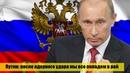Путин про ответный ядерный удар: мы попадем в рай, а они просто сдохнут