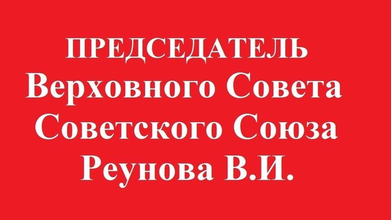 № 18 Председатель ВС СССР Реунова В.И.отвечает на ваши вопросы