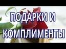 9 Вадим Зеланд Подарки и комплименты