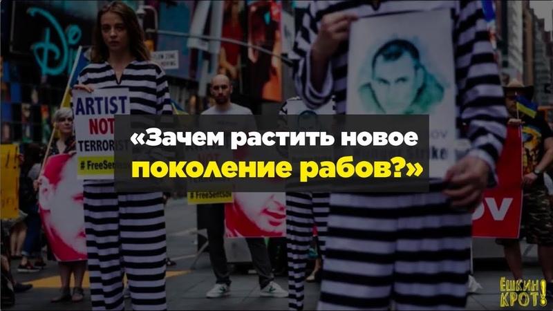 Зачем растить новое поколение рабов © Free Олег Сенцов. Стоп Рашизм!