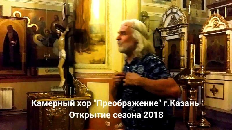 Камерный хор Преображение 16 08 18 Открытие сезона 2018 2019