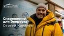 Снаряжение для Эвереста Сергей Ковалев